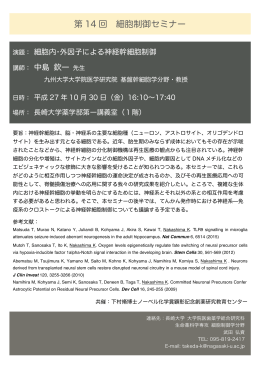 H27-4 中島 - 長崎大学 薬学部