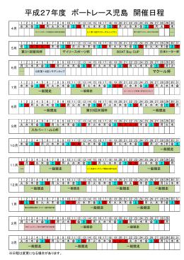 年間発売日程 - ボートレース児島16