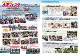 地域対抗ボートレース大会