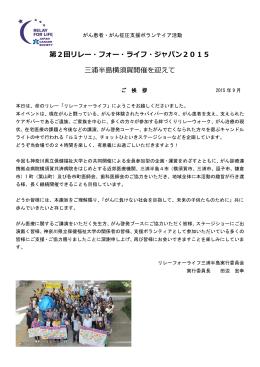 第2回リレー・フォー・ライフ・ジャパン2015 三浦半島横須賀開催を迎えて