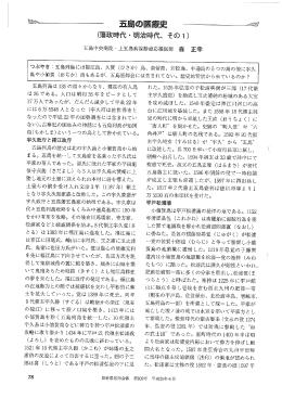 五島の医療史 - 長崎県医師会