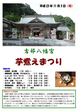 芋煮えまつりチラシ(平成23年度作成)(PDF:238KB)