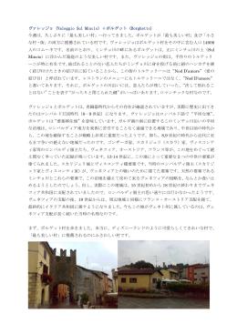 ヴァレッジョ・ボルゲット - イタリアふれあい街歩き