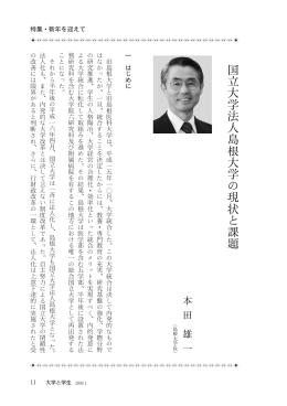 国立大学法人島根大学の現状と課題(PDF:850KB)