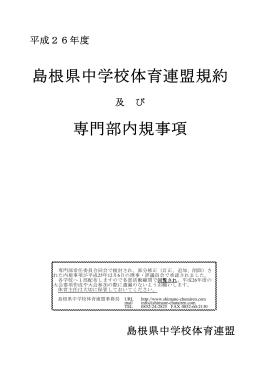 島根県中学校体育連盟規約 専門部内規事項