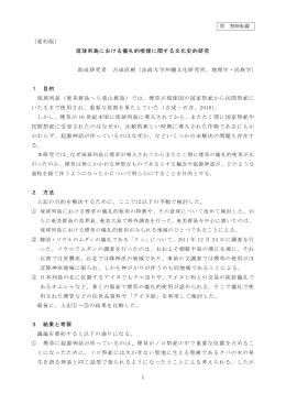 琉球列島における煙草の儀礼的使用に関する文化史的研究(PDF:230.0