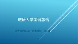 琉球大学実習報告