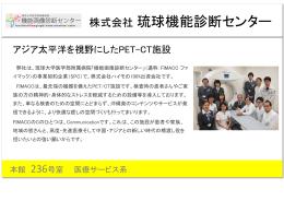 株式会社琉球機能診断センター