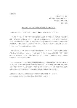 琉球新報4/30記事について - ラウンドアップマックスロード 日産化学工業
