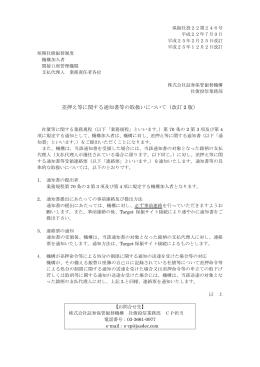 コピー ~ (履歴付)保振社投22第246号