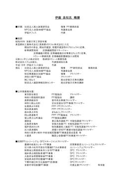 伊庭 良知氏 略歴