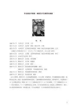 杉谷眞佐子教授 略歴及び主要研究業績