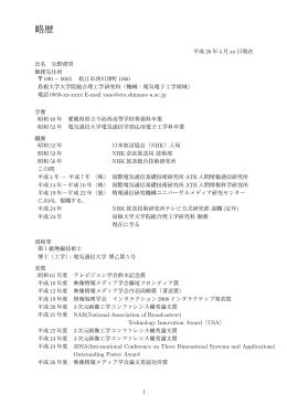 略歴 - 島根大学理工学部電子制御システム工学科