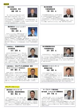 講師略歴詳細 - 水産タイムズ社