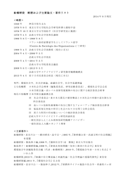 舩橋晴俊 略歴および主要論文・著作リスト