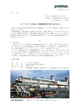 「オークタウン大和高田」商業施設取得に関するお知らせ