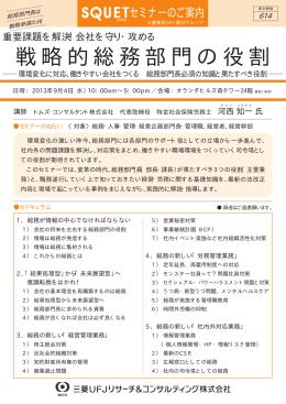戦略的総務部門の役割 - 三菱UFJリサーチ&コンサルティング