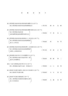 防 衛 省 発 令 統合幕僚監部総務部総務課連絡調整官を命ずる (統合