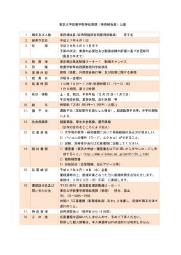 東京大学教養学部等総務課(事務補佐員)公募 1. 職名及び人数 事務