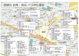 路線別 始発・終点 バス停位置図