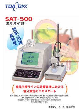 塩分分析計 SAT-500(PDF:894KB)