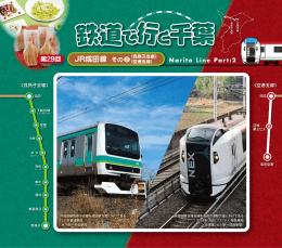 JR成田線 その