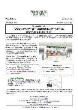 『フレッシュネスバーガー 成田空港第 3 ターミナル店』