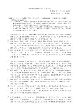 有機農業の推進について語る会 平成 25 年 11 月 18 日 13:00