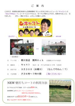 朝日放送(6ch) 夕方情報番組 - ロイヤルヒル`81テニスクラブ