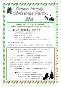 時:2012 年 12 月 22 日(土) 14 時~夕方