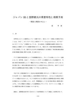 ジャパン と国際観光の需要特性と規模予測