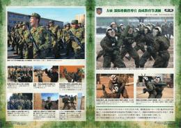 方面 部隊格闘指導官 養成教育等訓練