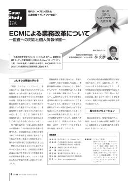 ECMによる業務改革について