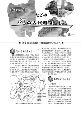 島田の遺跡…鳴海丘陵のふもとへ