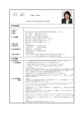 小川 直子 - 徳島文理大学