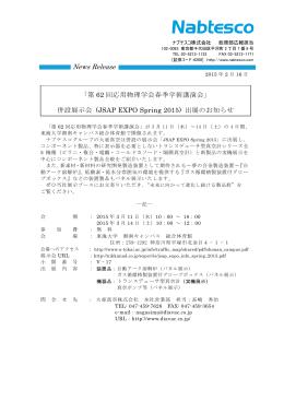 併設展示会 (JSAP EXPO Spring 2015) 出展のお知らせ