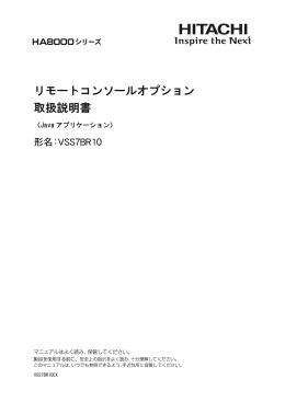 リモートコンソールオプション 取扱説明書