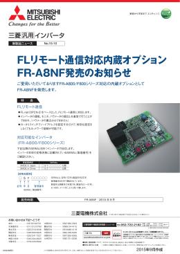 FLリモート通信対応内蔵オプション FR-A8NF発売のお知らせ