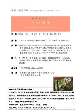 日 の 出 山 - 東京都農林水産振興財団