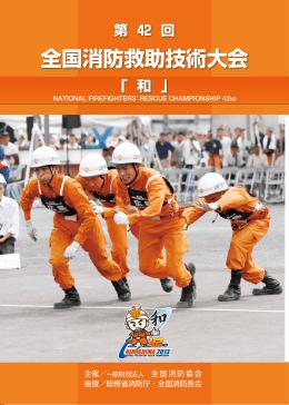 第42回全国消防救助技術大会平成25年8月22日広島市