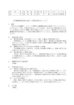 山岳遭難救助体制の確立と受傷事故防止について(PDF:71KB)
