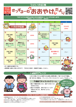 千歳飴のアレンジ 11月の予定表