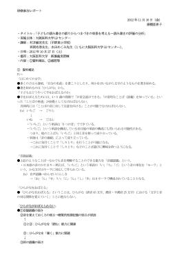 研修参加レポート 2012 年11 月16 日(金) 善積亜希子 ・タイトル