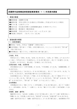 武蔵野市産業構造実態調査概要報告 ~ 1.市民意向調査