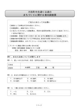 大和町中央通り沿道の まちづくりに関する意向調査票