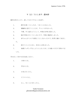 V(よ)うとします:意向形 Yoshie Furumoto yfurumoto
