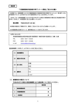 「介護療養病床転換意向等アンケート調査」ご協力のお願い (1
