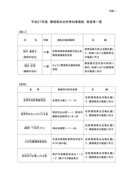 別紙1(PDF:56KB)
