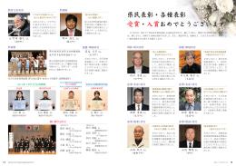 県民表彰・各種表彰 受賞・入賞おめでとうございます