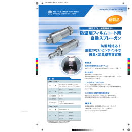 防湿剤フィルムコート用 自動スプレーガン